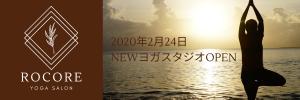 NEWヨガスタジオOPEN